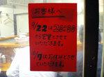 板橋富士丸臨時休業情報091407