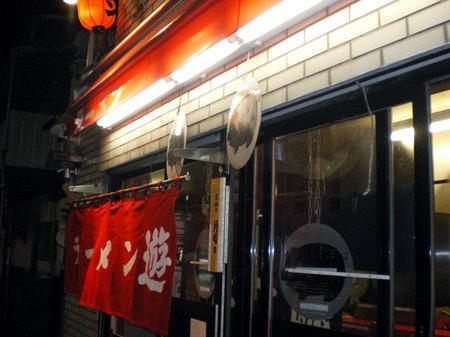 麺でるラーメン遊看板092107