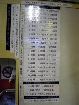 麺でる麺メニュー092107